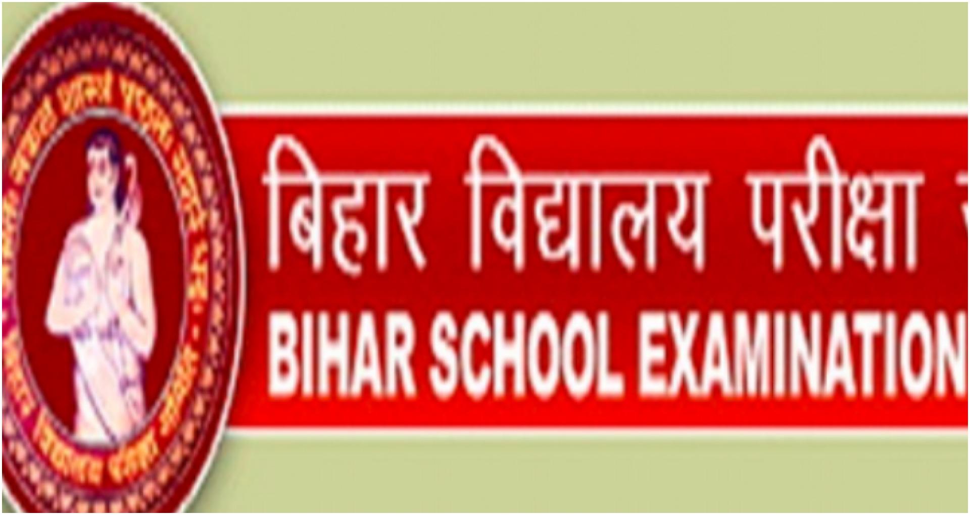Bihar Board 12th Admit Card 2020: बिहार बोर्ड ने इंटरमीडिएट के एडमिट कार्ड किये जारी, ऐसे करें डाउनलोड