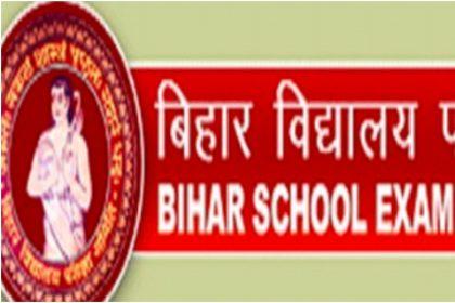 Bihar Board 2020: बिहार बोर्ड की 10वीं और 12वीं परीक्षाओं के लिए सेंटर की लिस्ट यहाँ देखें
