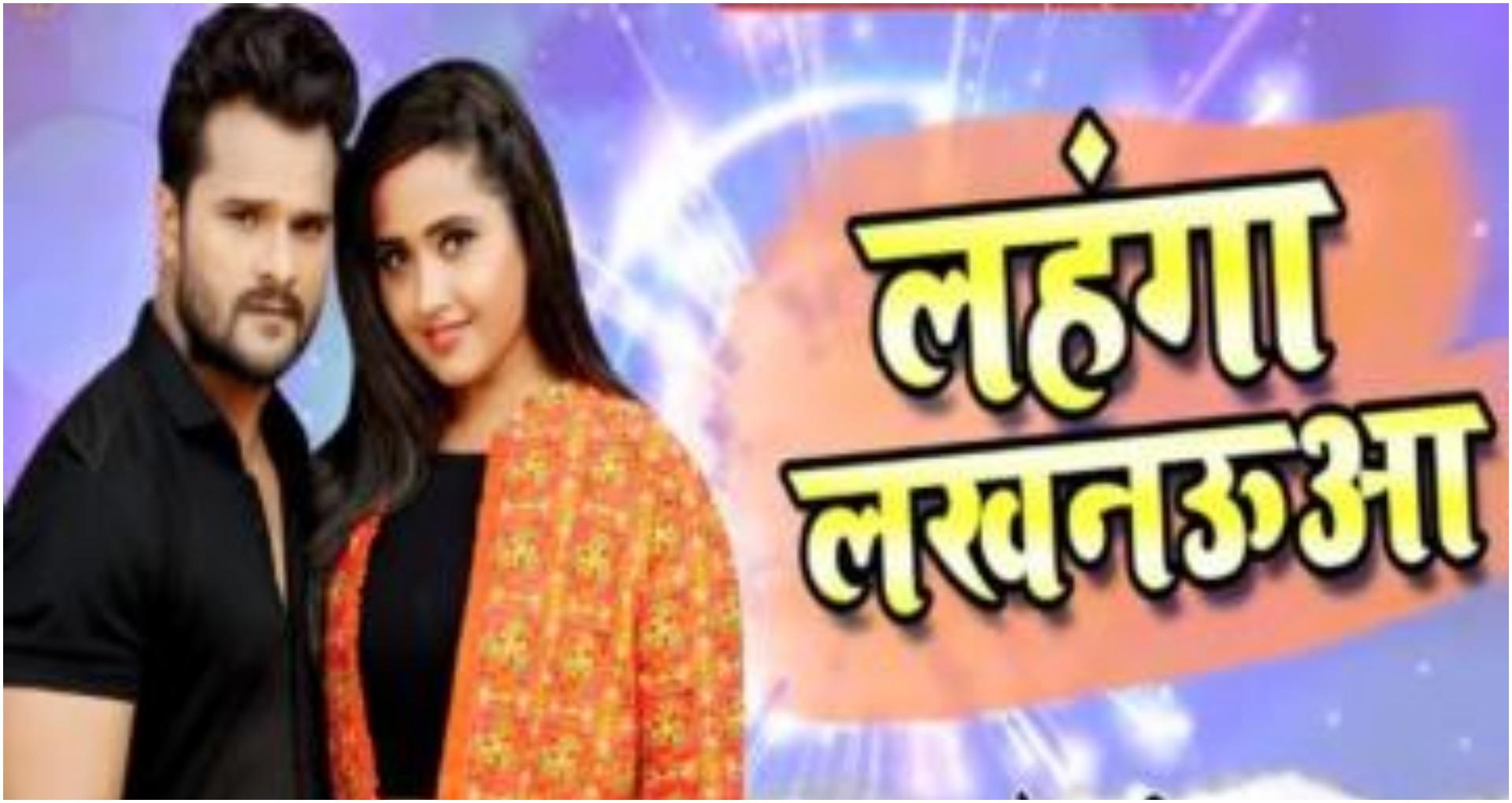 Bhojpuri Song: खेसारी लाल यादव के 'लहंगा लखनऊआ' गाने ने इंटरनेट पर मचाई धूम, हो रहा है जमकर वायरल