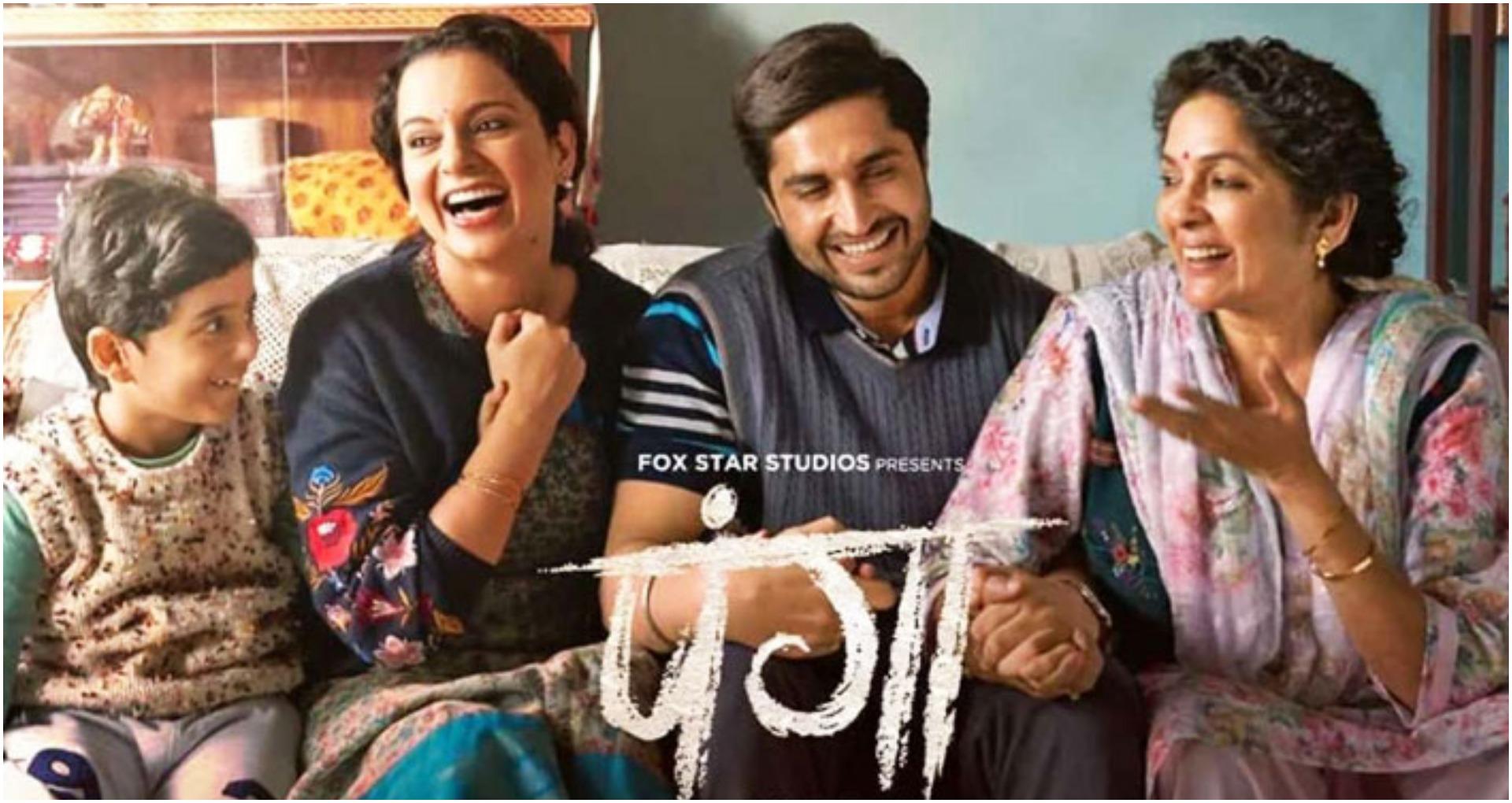 Panga Box Office Collection: कंगना की 'पंगा' ने चौथे दिन भी नहीं पकड़ी रफ़्तार, कमाए इतने करोड़