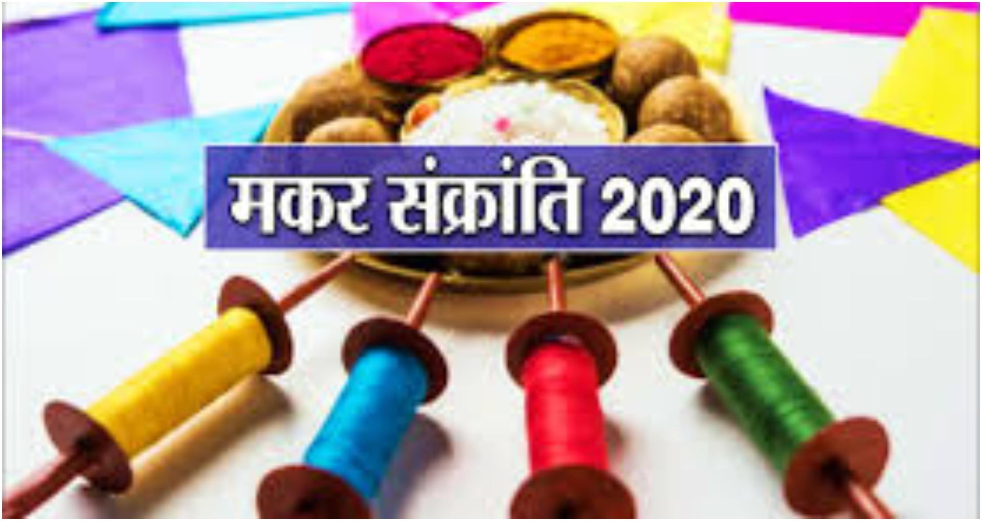 Makar Sankranti 2020 Wishes: मकर संक्रांति पर अपने चाहने वालों को ये मैसेज भेजकर दें शुभकामनाएं