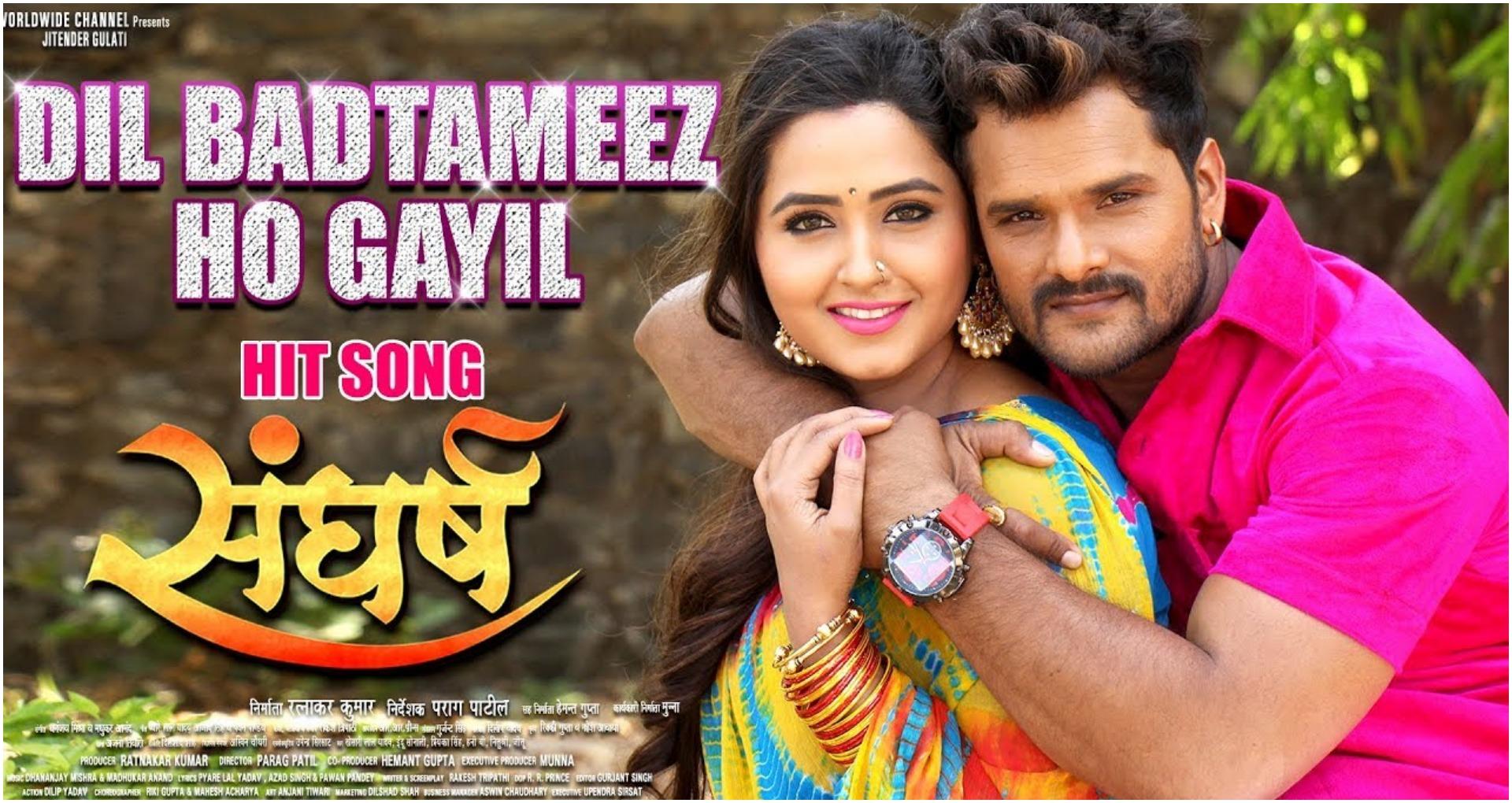Khesari Lal Yadav Song: खेसारी लाल का गाना 'दिल बदतमीज हो गईल' हुआ वायरल, काजल के साथ कर रहे हैं रोमांस