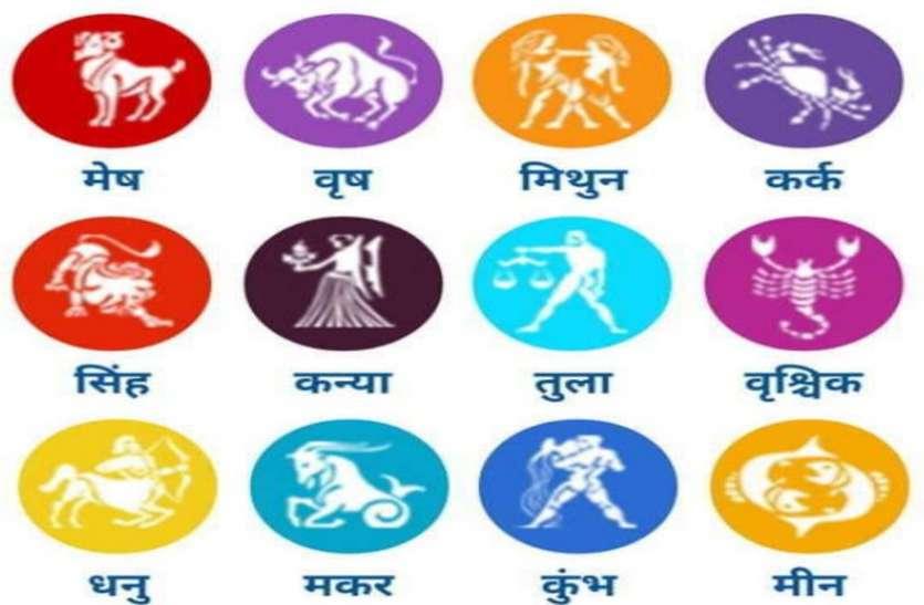 राशिफल 13 फरवरी 2020: मेष, सिंह, कन्या और कुंभ राशि वाले जानिए कैसा होगा आज आपका दिन