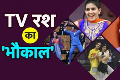 TV Top 5 News: Sapna Choudhary ki dictionary, Amruta Khanvilkar shares KKK10 experience