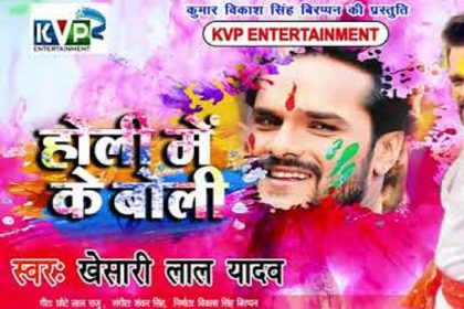 Bhojpuri Holi Song 2020: खेसारी लाल यादव के इन भोजपुरी गानों ने होली से पहले मचाया धमाल, देखें वीडियो