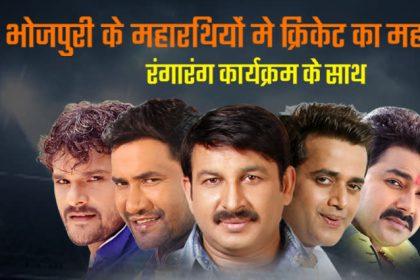 BHOJPURI NEWS: अब भोजपुरिया सितारों में मचेगा बवाल जब क्रिकेट का 'महायुद्ध' करेगा धमाल, यहाँ देखे शेड्यूल
