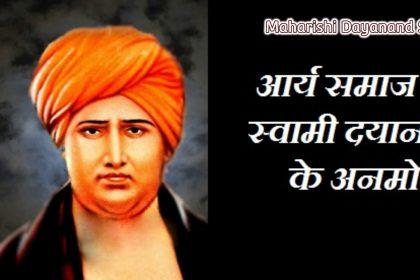 Maharishi Dayanand Saraswati Jayanti 2020:महर्षि दयानंद सरस्वती जयंती के अवसर पर यहाँ पढ़ें उनके उच्च विचार