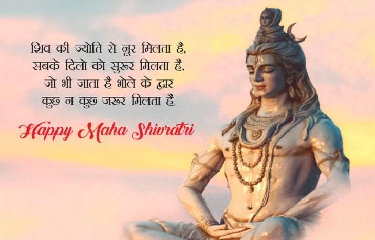 शिव की शक्ति से; शिव की भक्ति से; खुशियों की बहार मिले; महादेव की कृपा से; आप सब दोस्तों को जिंदगी में प्यार मिले। महाशिवरात्रि के पावन अफसर पर शुभ कामनाएं!