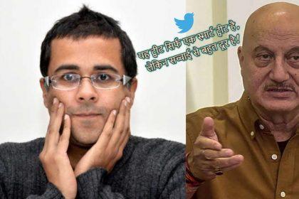 चेतन भगत ने कहा 'भारत 2020 में भी हिंदू-मुस्लिम पर अटका हुआ है', अनुपम खेर ने दिया करारा जवाब