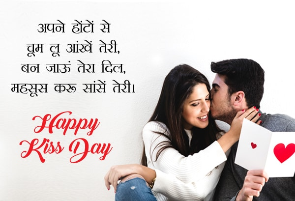 Happy Kiss Day 2020 Wishes Images