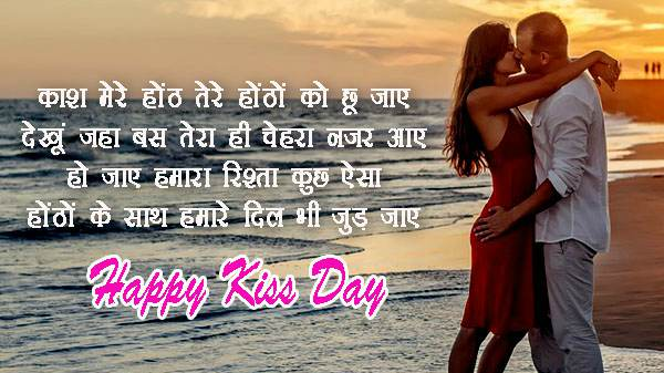 Happy KissDay 2020 Wishes Images