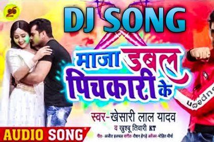 Bhojpuri Holi Song 2020: खेसारी लाल यादव का नया भोजपरी होली गाना यूट्यूब पर धमाल मचा रहा है, देखें वीडियो