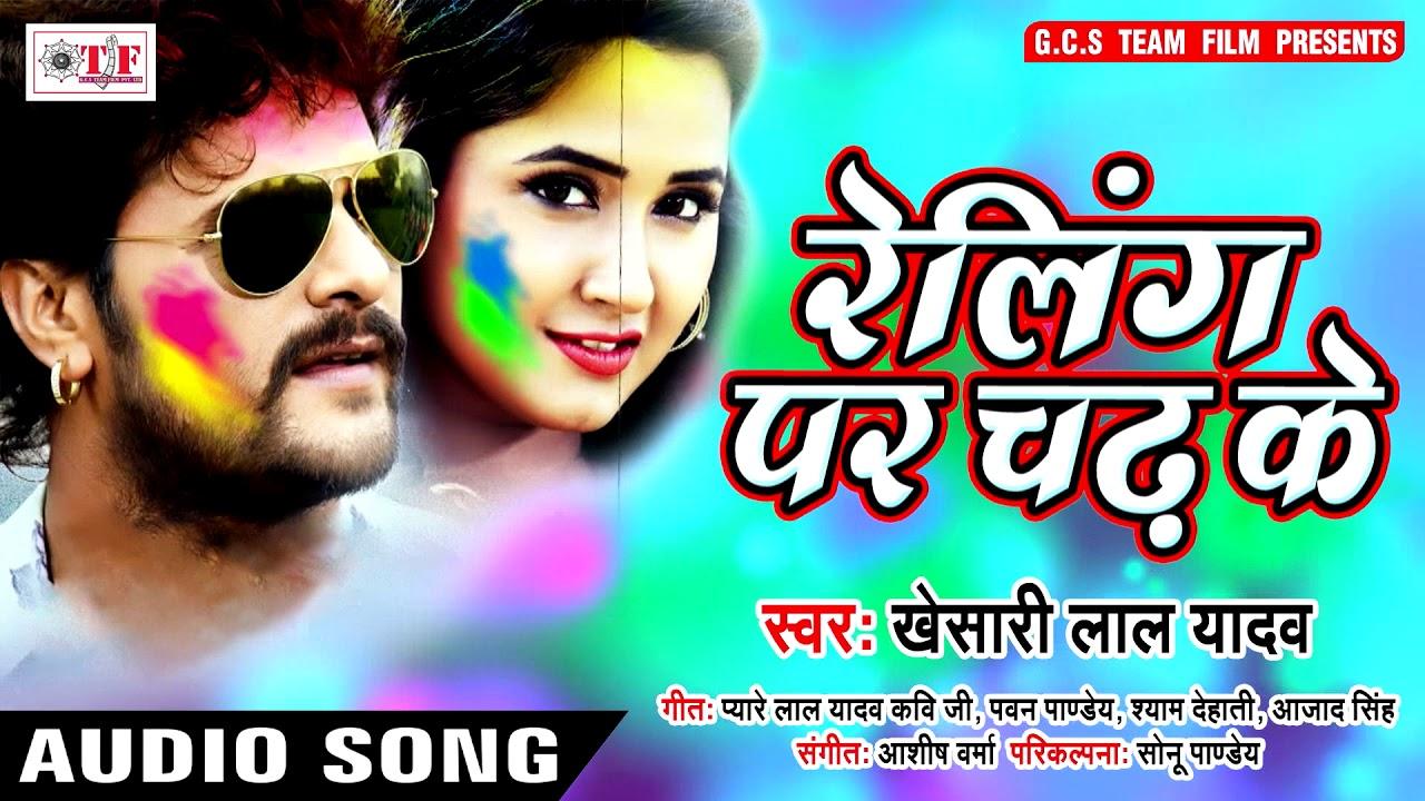Bhojpuri Holi Song 2020: खेसारी लाल यादव का होली का नया गाना 'रेलिंग पर चढ़ के' रंग में और भंग लगा रहा है