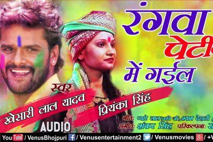 Bhojpuri Holi song 2020: खेसारी लाल यादव का नया गाना 'रंगवा पेटीकोट में गईल' सोशल मीडिया पर धमाल मचा रहा है
