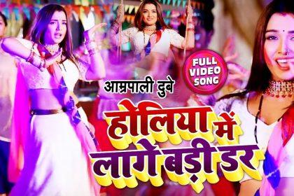 Bhojpuri Holi video Song: आम्रपाली दुबे का नया होली गाना 'होलिया में लागे बड़ी डर' लॉन्च होते उड़ाया सबके होश