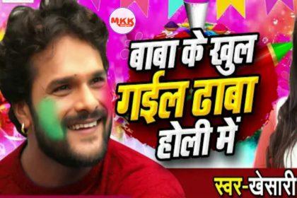 Bhojpuri Holi Song: खेसारी लाल के गाने 'बाबा के खुल गईल ढाबा' ने होली के मौके पर उड़ाया गर्दा, देखें वीडियो