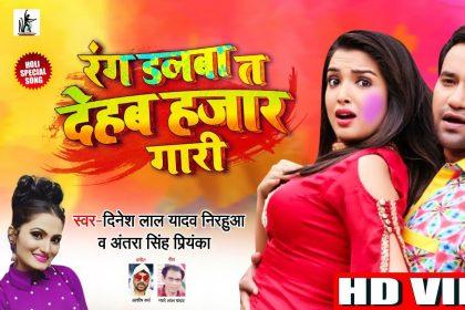 Aamrapali Song:आम्रपाली दुबे ने होलिया में लागे बड़ी डर गाने पर लगाए जोरदार ठुमके, देखें वीडियो