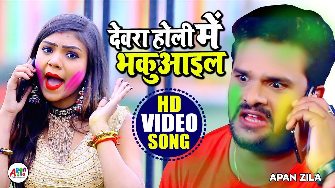 Bhojpuri Holi Song 2020: होली पर खेसारी लाल यादव का 'देवरा होली में भकुआइल' गाना उड़ा रहा गर्दा, देखें वीडियो