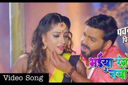Pawan singh Holi song: पवन सिंह का नया होली सॉन्ग 'भईया रंगले नया साड़ी सोशल मीडिया पर गर्दा मचा रहा है