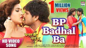 Khesari Lal Bhojpuri Song: काजल राघवानी और खेसारी लाल का 'बीपी बढ़ल बा' भोजपुरी गाना हुआ वायरल, देखें वीडियो