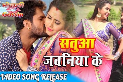 Bhojpuri Video Song: खेसारी लाल और काजल राघवानी का 'सतुआ जवनिया के' भोजपुरी गाना हुआ वायरल, देखें वीडियो