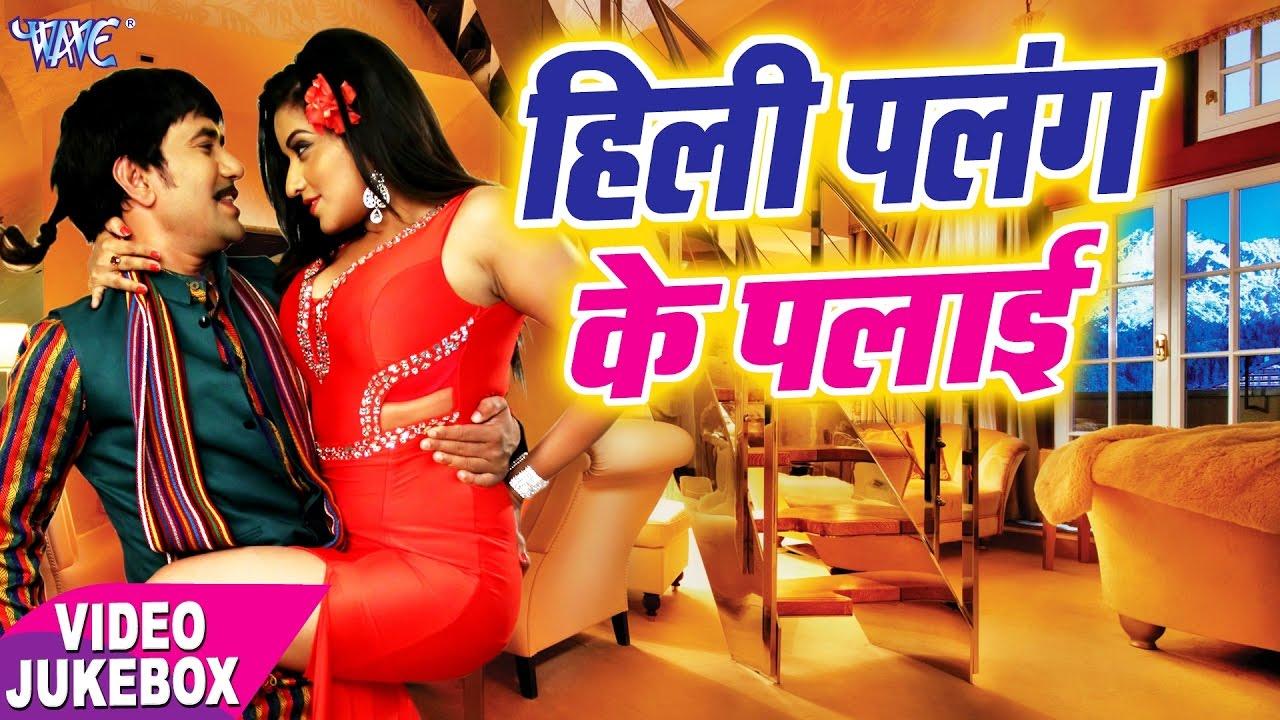 Bhojpuri Song: भोजपुरी गाना 'हिल्ली पलंग के पलाई' में मोनालिसा ने पार की हॉटनेस की सिमा, यहाँ देखे वीडियो