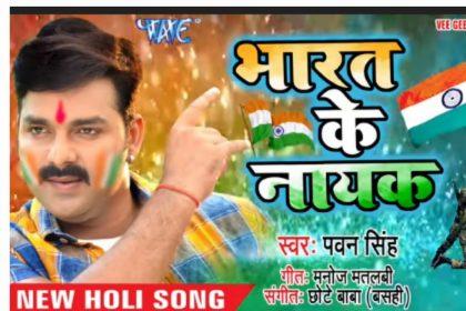 Pawan Singh Holi song: पवन सिंह का देश भक्ति होली गाना 'भारत का नायक' सुनकर जरूर रो देंगे आप
