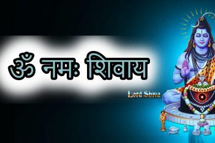Happy Maha Shivratri 2020: महाशिवरात्रि पर शिवजी की असीम कृपा को तस्वीरों के जरिये अपनों को भेजिए शुभकामनाएं