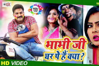 Bhojpuri Holi Songs 2020: भोजपुरी स्टार पवन सिंह का होली का गाना 'भाभी जी घर पे है क्या' मचा रहा है तहलका
