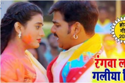 Bhojpuri Holi Gana 2020: पवन सिंह ने अक्षरा सिंह संग इस भोजपुरी होली गाने पर मचाया धमाल, देखें वीडियो