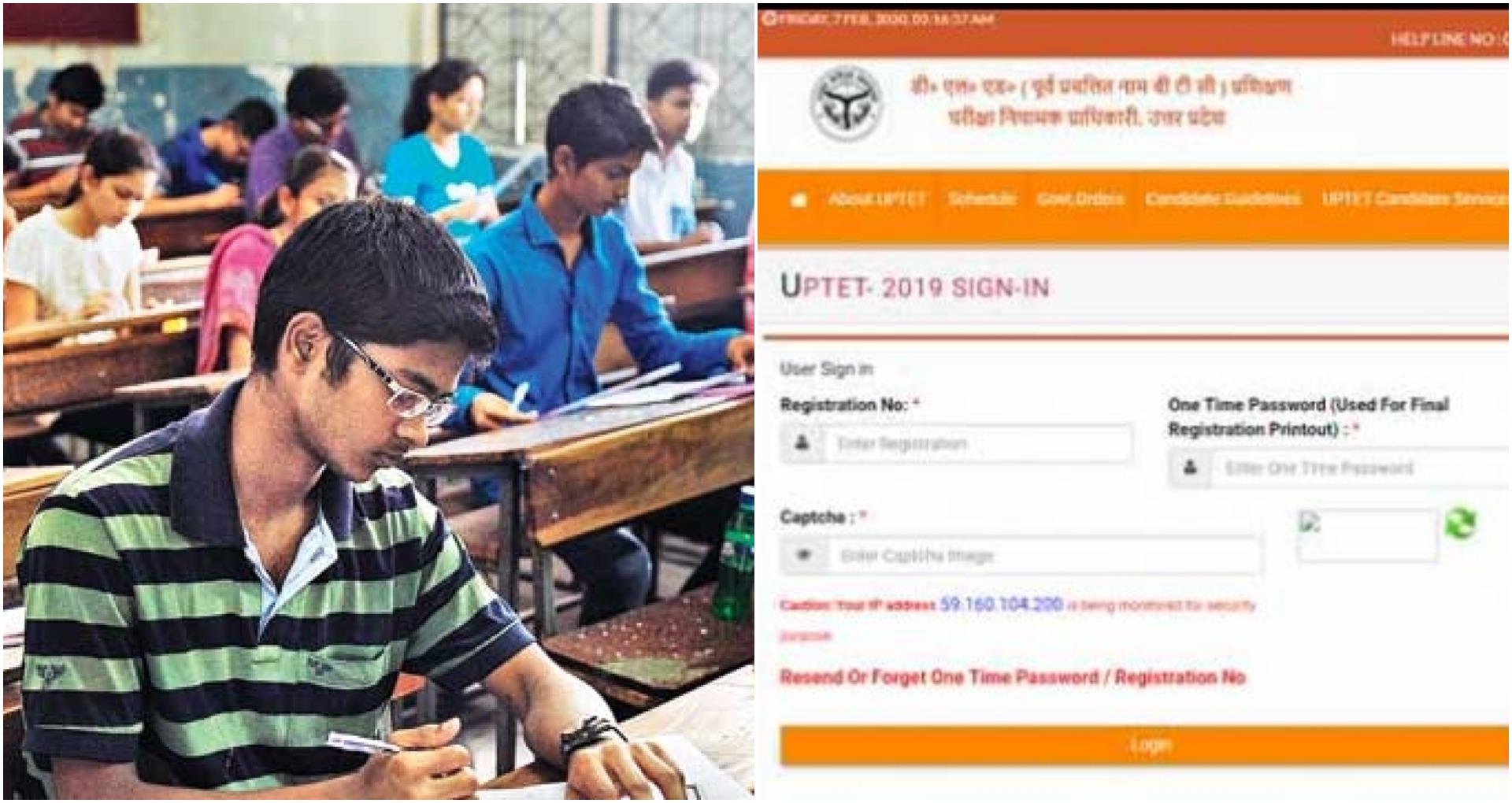 UPTET Result 2019: यूपीटीईटी परीक्षा परिणाम 2019 का लिंक हुआ एक्टिव, यहां देखें रिजल्ट