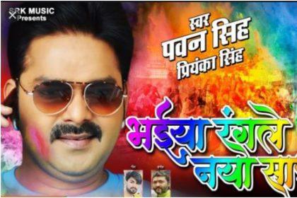 Bhojpuri Holi Song 2020: पवन सिंह के 'भईया रंगले नया साड़ी' होली गाने ने यूट्यूब पर मचाया धमाल, देखें वीडियो