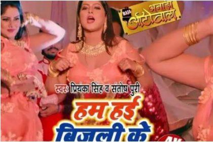 Anjana Singh Bhojpuri Hot Video Song: भोजपुरी एक्ट्रेस अंजना सिंह के हॉट वीडियो सॉन्ग हुए वायरल