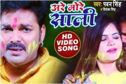Pawan Singh Holi Song: पवन सिंह का 'अरे मोरे साली' होली सॉन्ग हुआ वायरल, देखें वीडियो