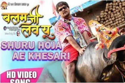 Khesari Lal Video Song: खेसारी लाल यादव ने 'शूरू होजा ऐ खेसारी' भोजपुरी गाने पर उड़ाया गर्दा, देखें वीडियो