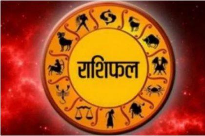 Horoscope Today 21 February: तुला, मीन राशि के लिए शिक्षा में आज का दिन रहेगा शुभ, जानें बाकी राशियों का हाल
