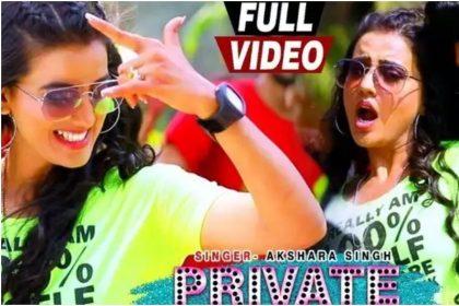 New Bhojpuri Holi Song: अक्षरा सिंह का नया भोजपुरी होली सॉन्ग 'प्राइवेट रोमांस' झूमा कर रख देगा आपका मन