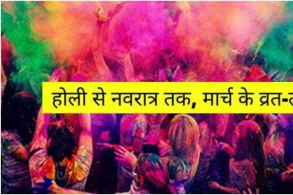 March Festival Calendar 2020: मार्च में हैं कई व्रत-त्योहार, होली 10 को तो चैत्र नवरात्रि इस दिन से होंगे शुरू