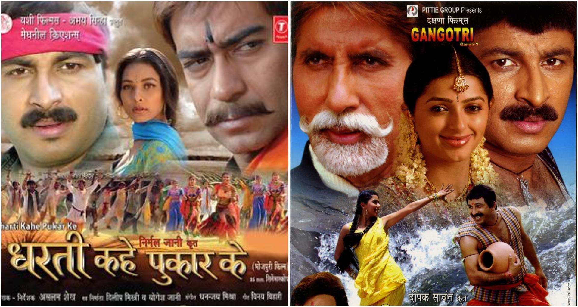 Manoj Tiwari Birthday: मनोज तिवारी की वो 6 बड़ी फ़िल्में जिनमे अजय देवगन से लेकर अमिताभ बच्चन तक ने किया काम