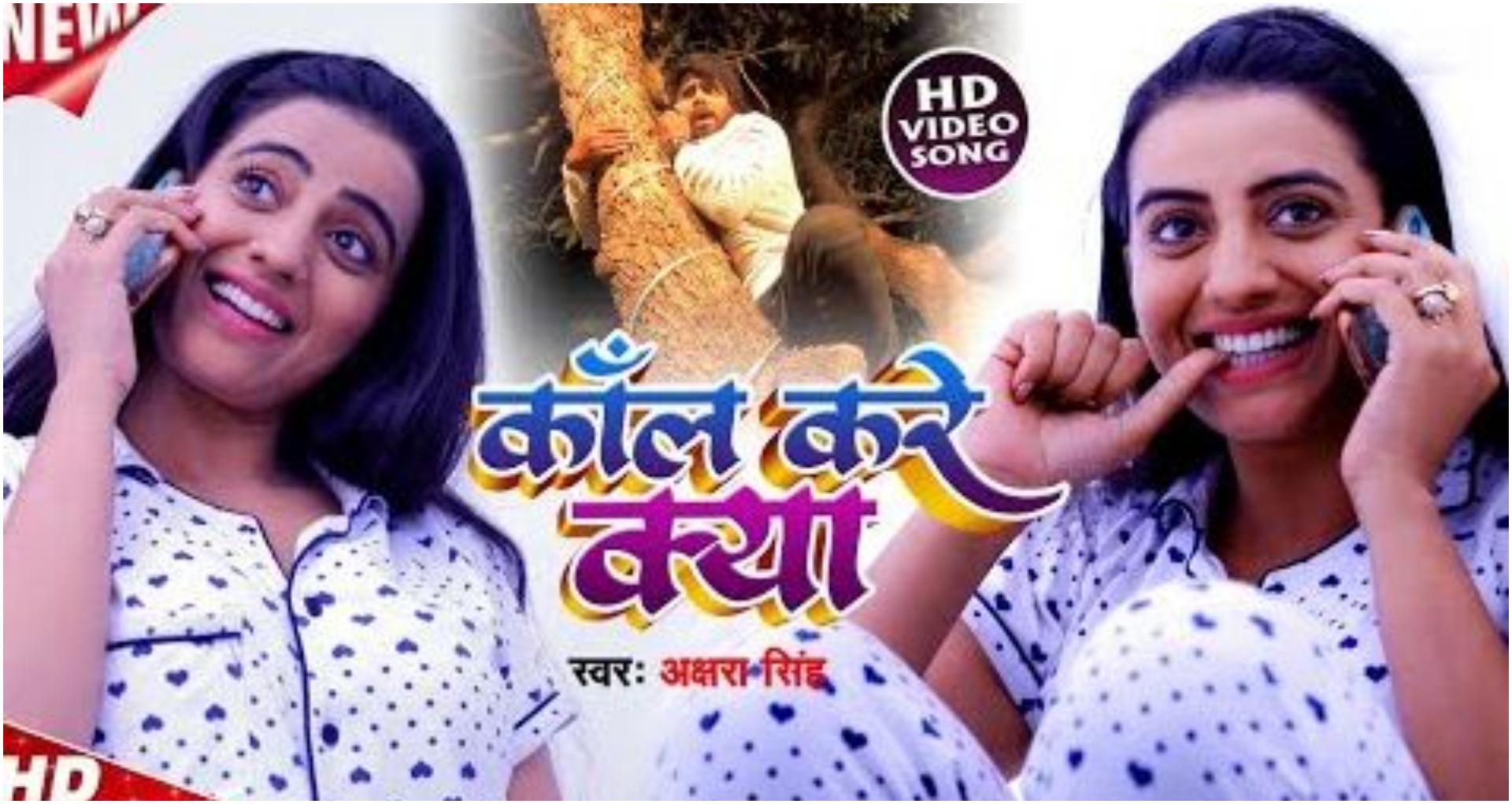 Akshara Singh Video Song: अक्षरा सिंह के गाने कॉल करें क्या ने रिलीज होते ही यूट्यूब मचाया धमाल