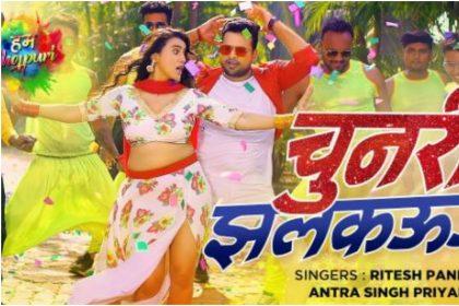 Akshara Singh Bhojpuri Song: अक्षरा सिंह संग रितेश पांडे ने चुनरी झलकुआ गाने में किया रोमांस, देखें वीडियो