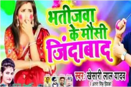 New Bhojpuri Holi Song 2020: खेसारी लाल यादव का होली सॉन्ग हुआ हिट, अब तक 3 करोड़ से ज्यादा बार देखा गया