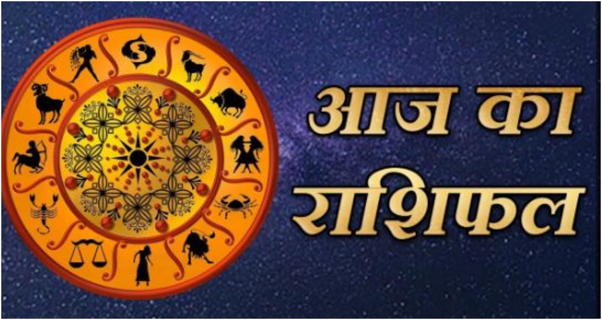 Horoscope Today, 22nd March 2020:मेष, कन्या कुंभ और मीनराशि वाले जानिए कैसा होगा आज आपका दिन