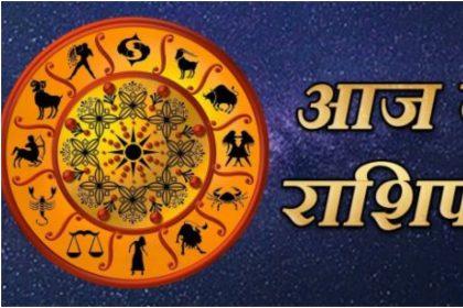 राशिफल 20 फरवरी 2020: आज का दिन मेष, सिंह और कुंभ राशि के लिए रहेगा लाभकारी