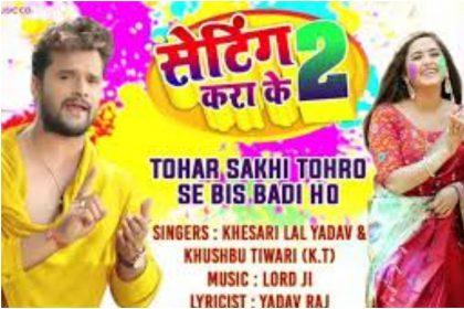 New Bhojpuri Songs 2020: खेसारी लाल यादव और खुश्बू तिवारी का गाना 'सेटिंग कर के 2' हुआ वायरल