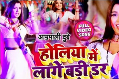 Amrapali Dubey Bhojpuri Holi Song: आम्रपाली दुबे के गाने होलिया में लागे बड़ी डर ने रिलीज होते ही मचाया तहलका