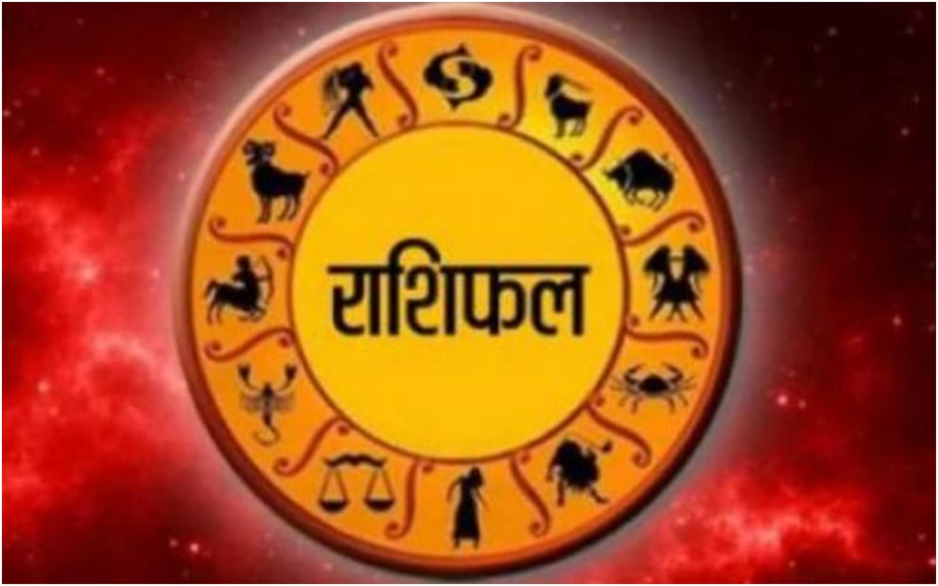 राशिफल 14 फरवरी 2020: मेष, वृषभ, सिंह, कन्या और धनु राशि वाले जानिए कैसा होगा आज आपका दिन