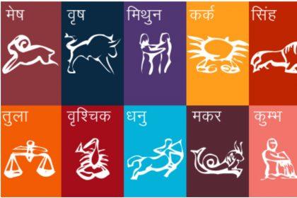 Horoscope Today, 7th February 2020