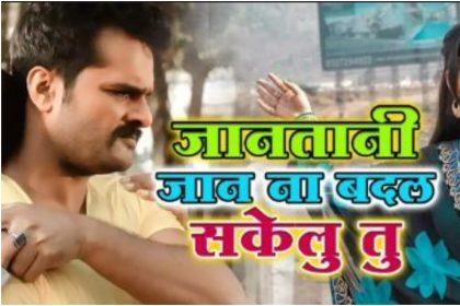 Khesari Lal Yadav Video: खेसारी लाल के गाने 'जाना तानी जान ना बदल सकेलू तू' ने मचाया धमाल