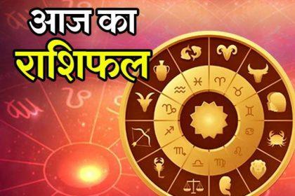 राशिफल 18 फरवरी 2020: मेष, मीन और मिथुन राशि के लोगों के लिए दिन हो सकता है कष्टकारी